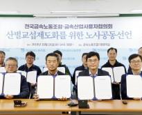2018년 중앙교섭 조인식·산별교섭 법제화…
